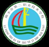 陆丰市第二职业技术学校
