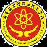 海丰县中等职业技术学校