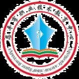 恩平市中等职业技术学校
